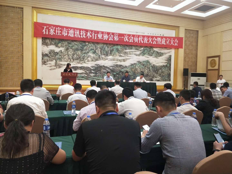 石家庄市通讯技术行业协会成立
