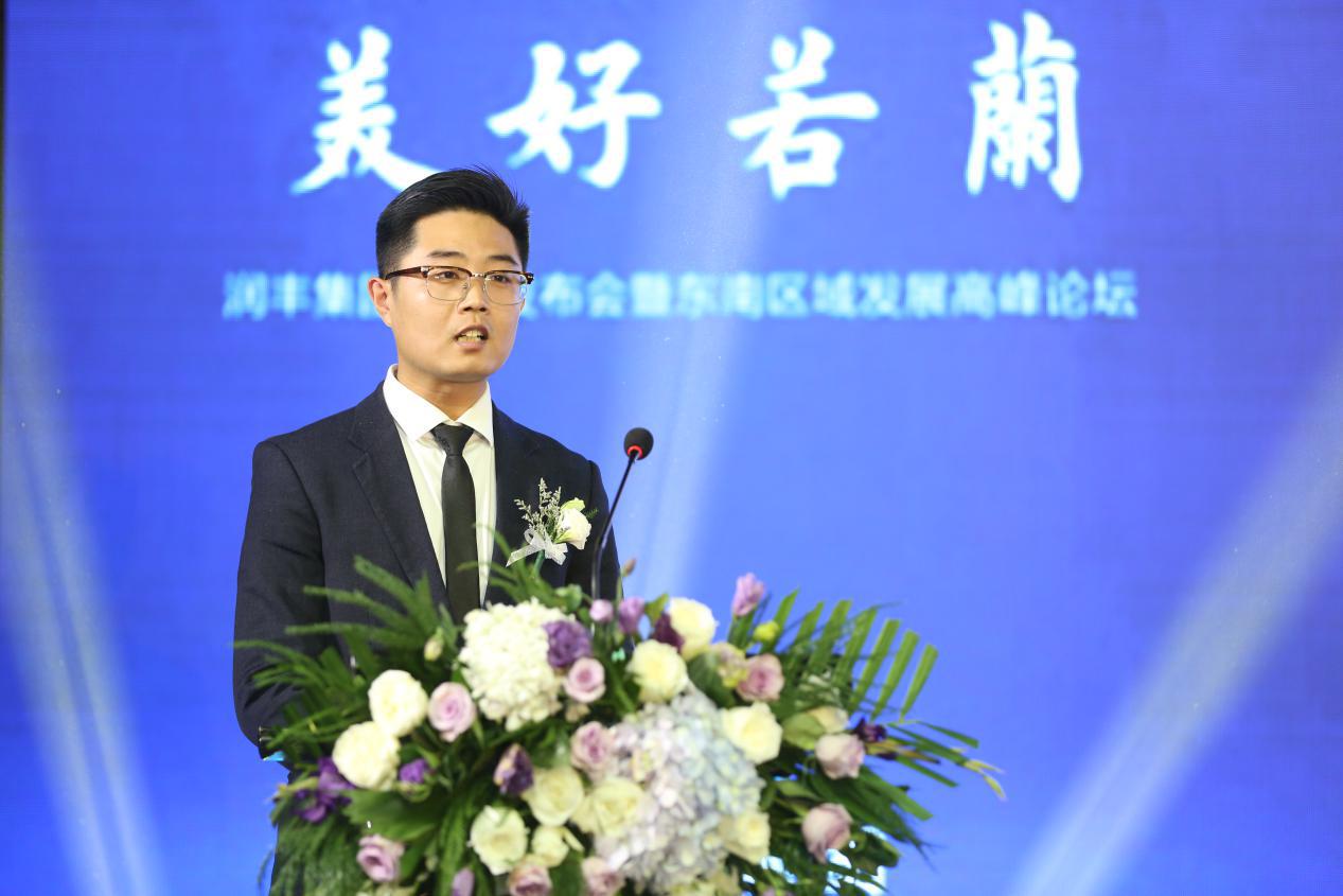 润丰集团兰园发布会暨东南区域发展高峰论坛成功举办