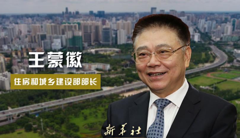 """住房和城乡建设部部长王蒙徽谈""""房住不炒""""等热点问题"""