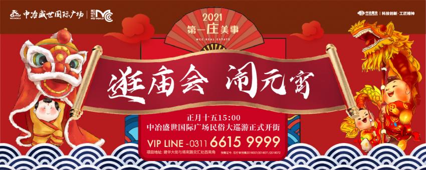 逛庙会 民俗巡游|中冶盛世国际广场带你寻回儿时的元宵节!